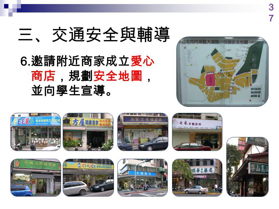 三、交通安全與輔導 6. 邀請附近商家成立愛心 商店,規劃安全地圖, 並向學生宣導。 3737