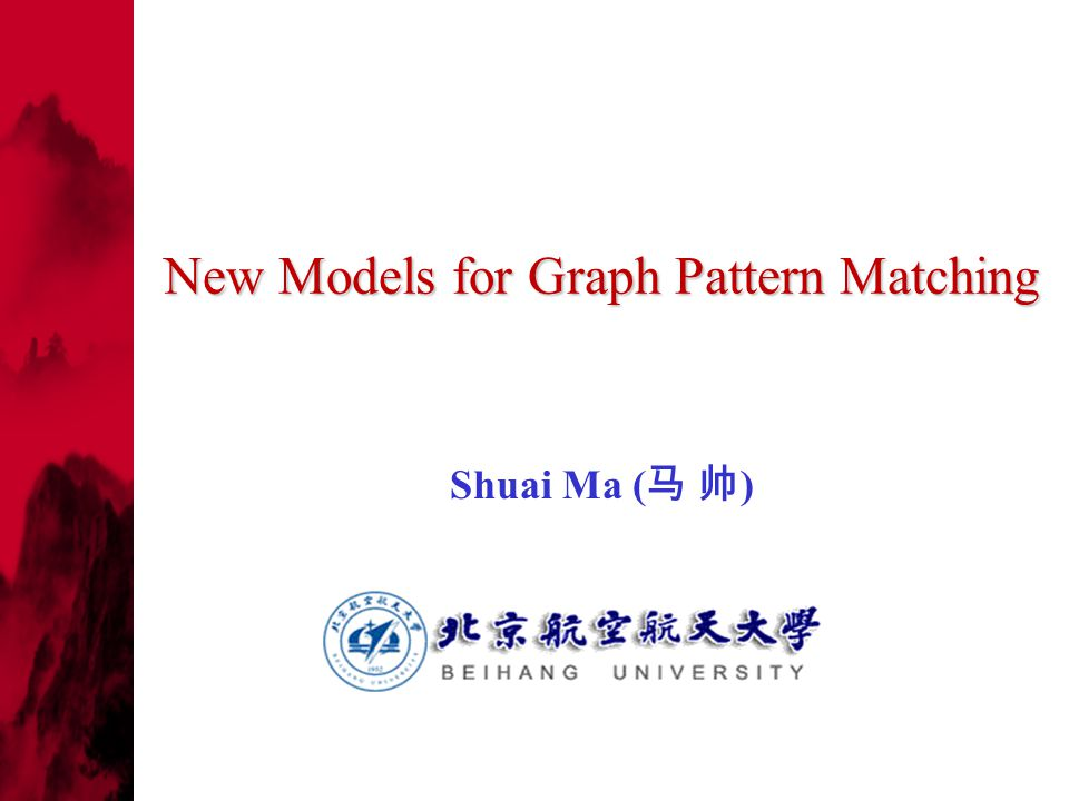 New Models for Graph Pattern Matching Shuai Ma ( 马 帅 )