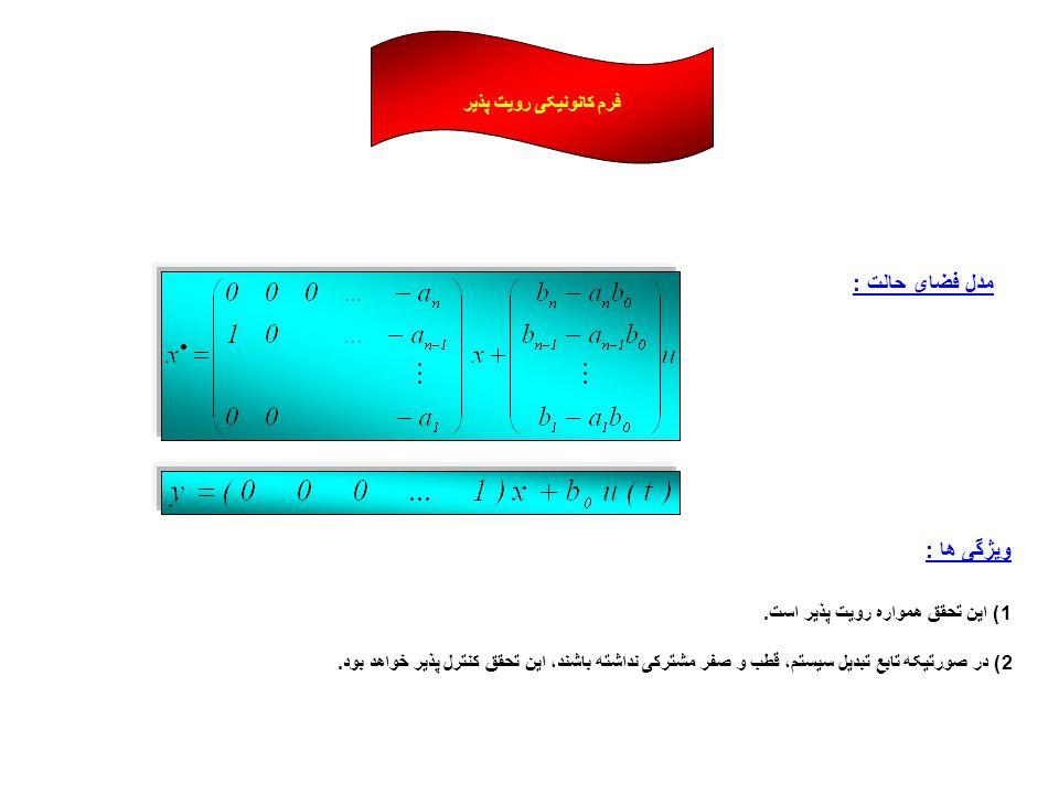 2 nd Elementary Principle of Block Diagram Algebra 26