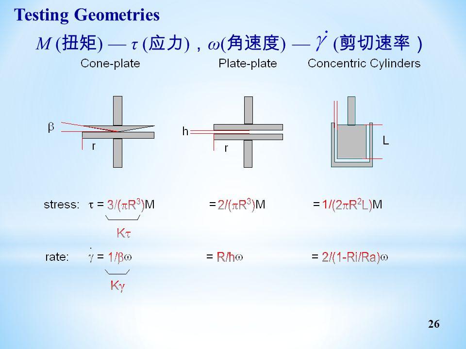 M ( 扭矩 ) — τ ( 应力 ) , ω( 角速度 ) — ( 剪切速率) 26