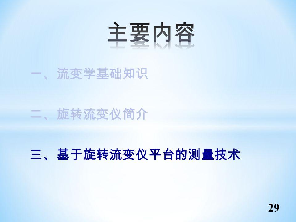 一、流变学基础知识 二、旋转流变仪简介 三、基于旋转流变仪平台的测量技术 29