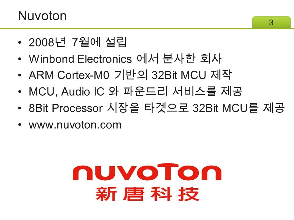 Nu-Micro Cortex M0 기반 MCU USB application, CAN communication 저전력의 소형 기기용 프로세서 4