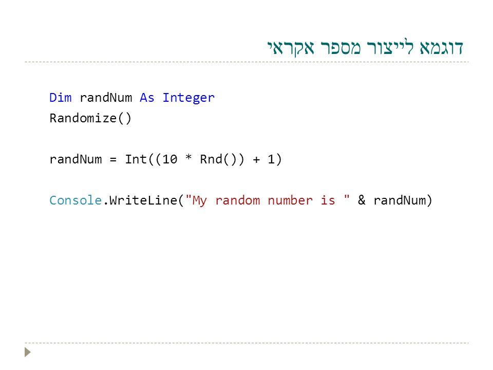 דוגמא לייצור מספר אקראי Dim randNum As Integer Randomize() randNum = Int((10 * Rnd()) + 1) Console.WriteLine(
