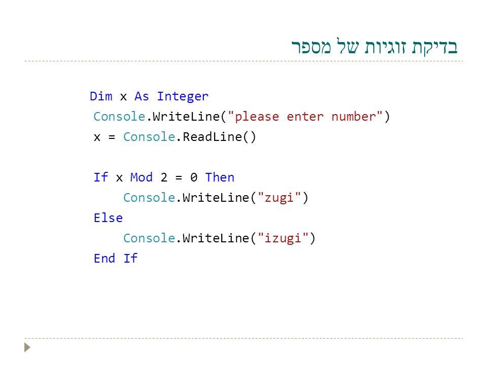 בדיקת זוגיות של מספר Dim x As Integer Console.WriteLine(