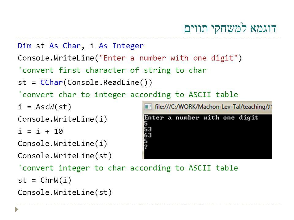 דוגמא למשחקי תווים Dim st As Char, i As Integer Console.WriteLine(