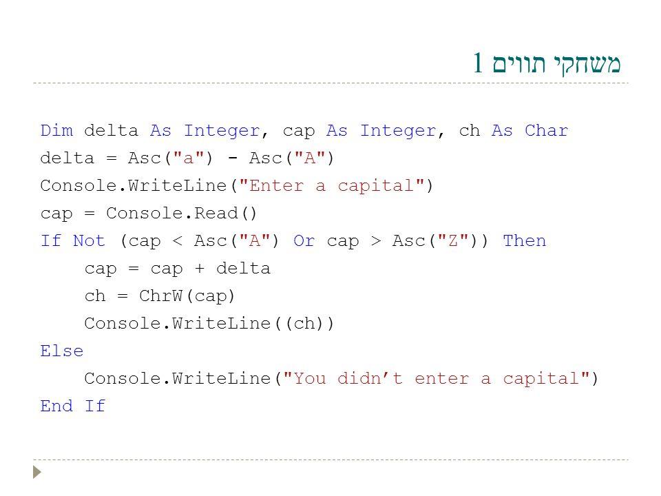 משחקי תווים 1 Dim delta As Integer, cap As Integer, ch As Char delta = Asc(