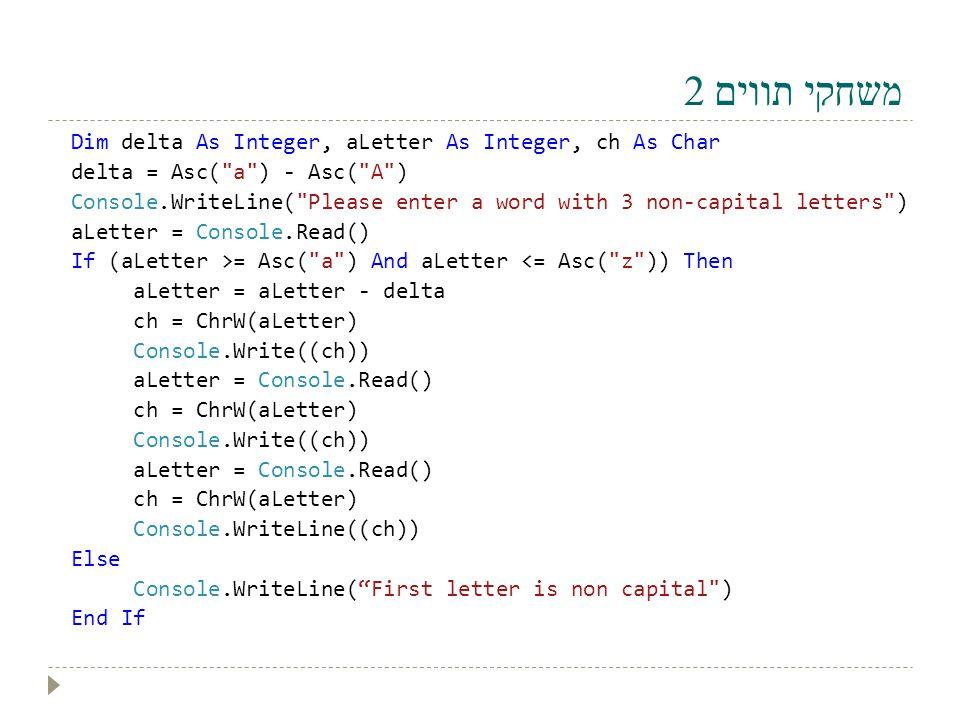 משחקי תווים 2 Dim delta As Integer, aLetter As Integer, ch As Char delta = Asc(