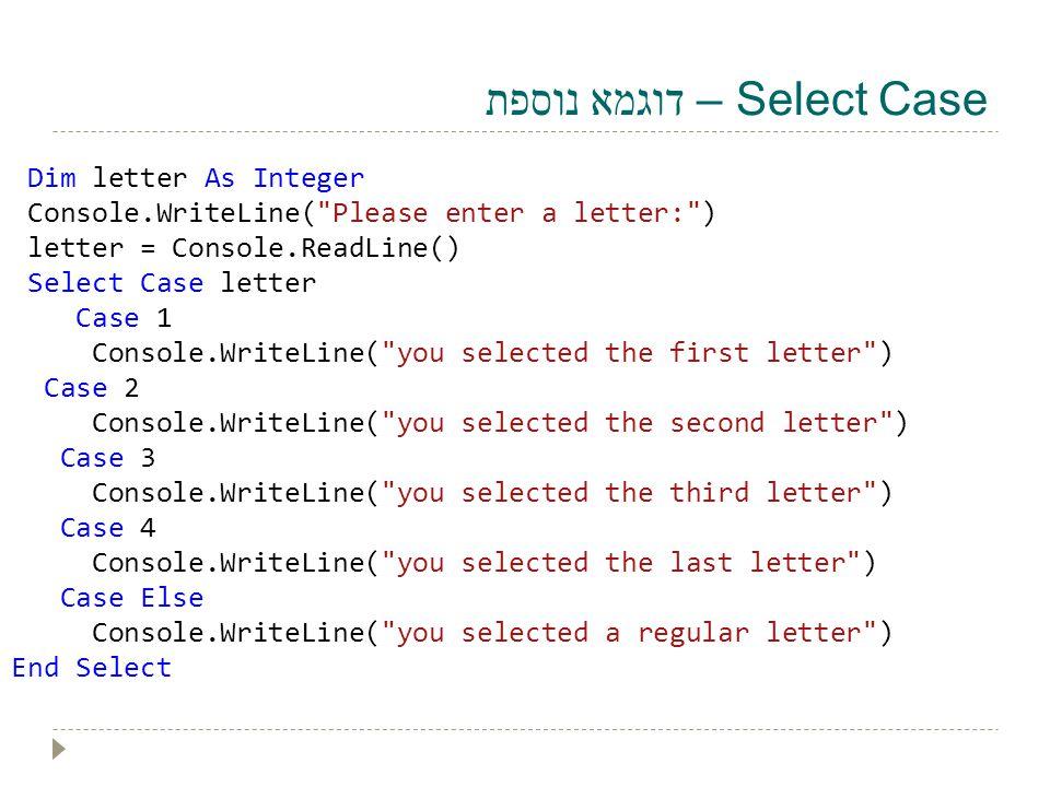 Select Case – דוגמא נוספת Dim letter As Integer Console.WriteLine(
