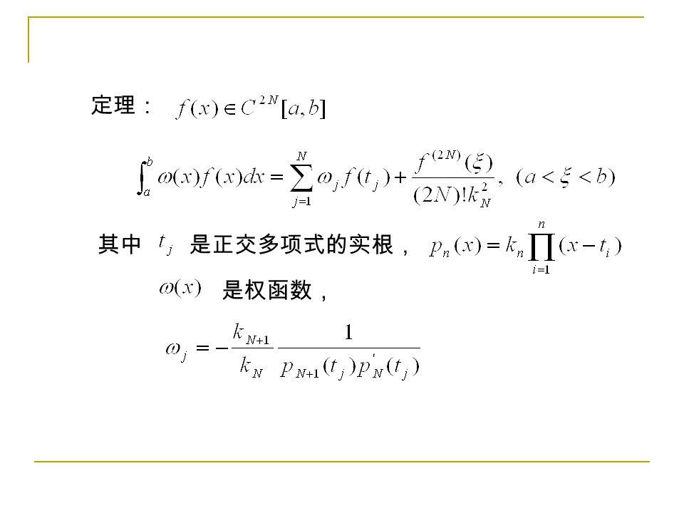 是正交多项式的实根, 定理: 其中 是权函数,