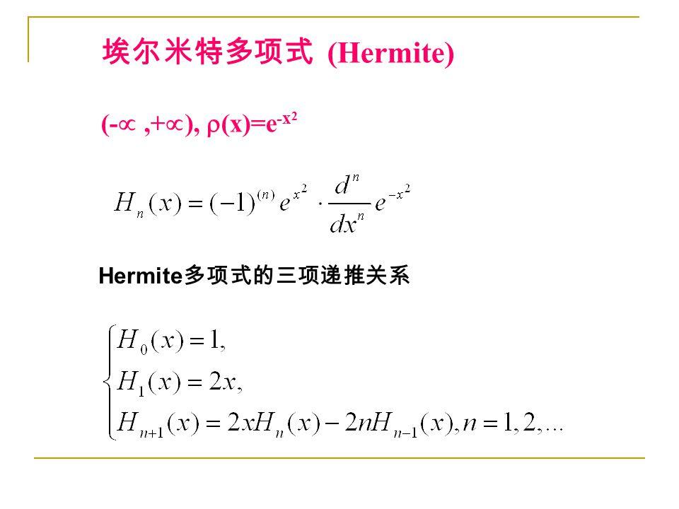 埃尔米特多项式 (Hermite) (- ,+  ),  (x)=e -x 2 Hermite 多项式的三项递推关系