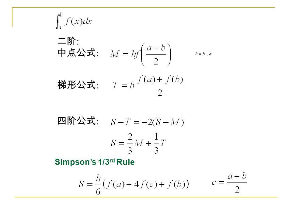 二阶 : 中点公式 : 梯形公式 : 四阶公式 : Simpson's 1/3 rd Rule
