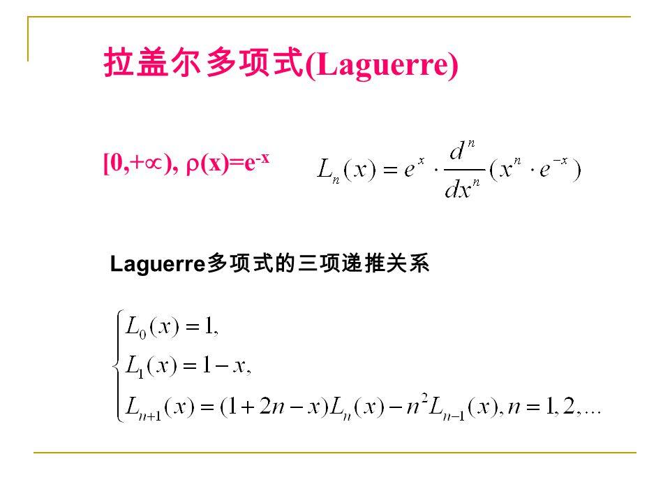 拉盖尔多项式 (Laguerre) [0,+  ),  (x)=e -x Laguerre 多项式的三项递推关系