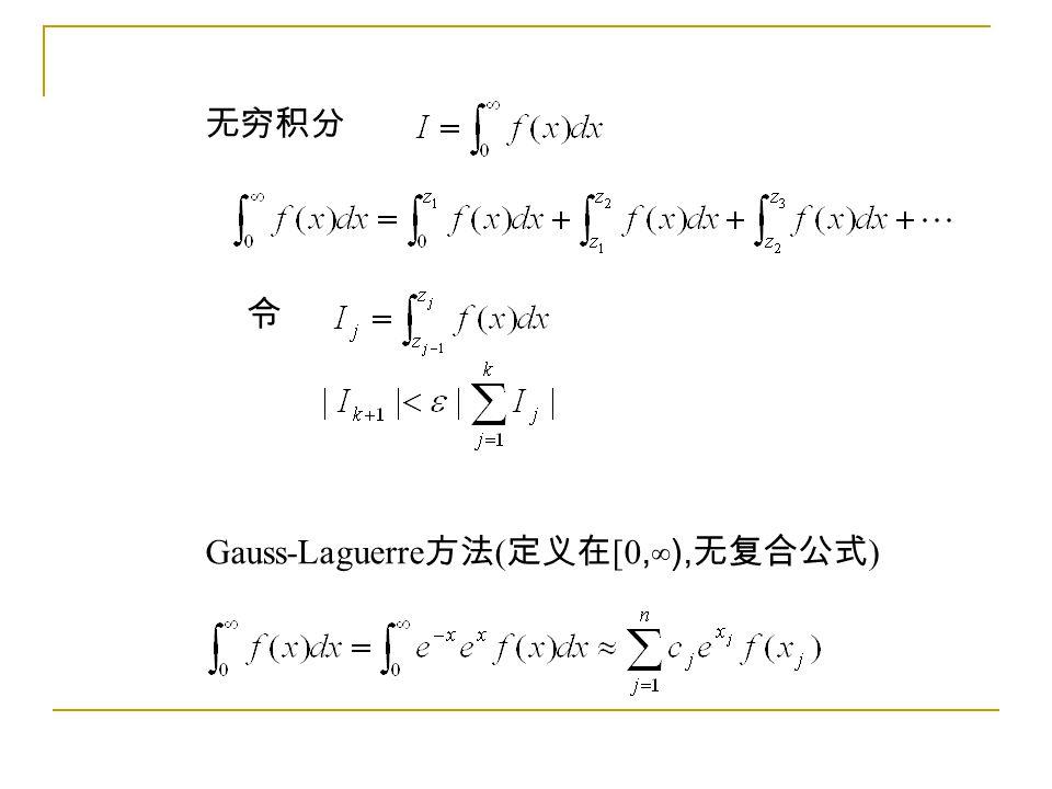 无穷积分 令 Gauss-Laguerre 方法 ( 定义在 [0,∞), 无复合公式 )