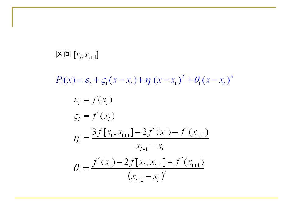 区间 [ x i, x i +1 ]