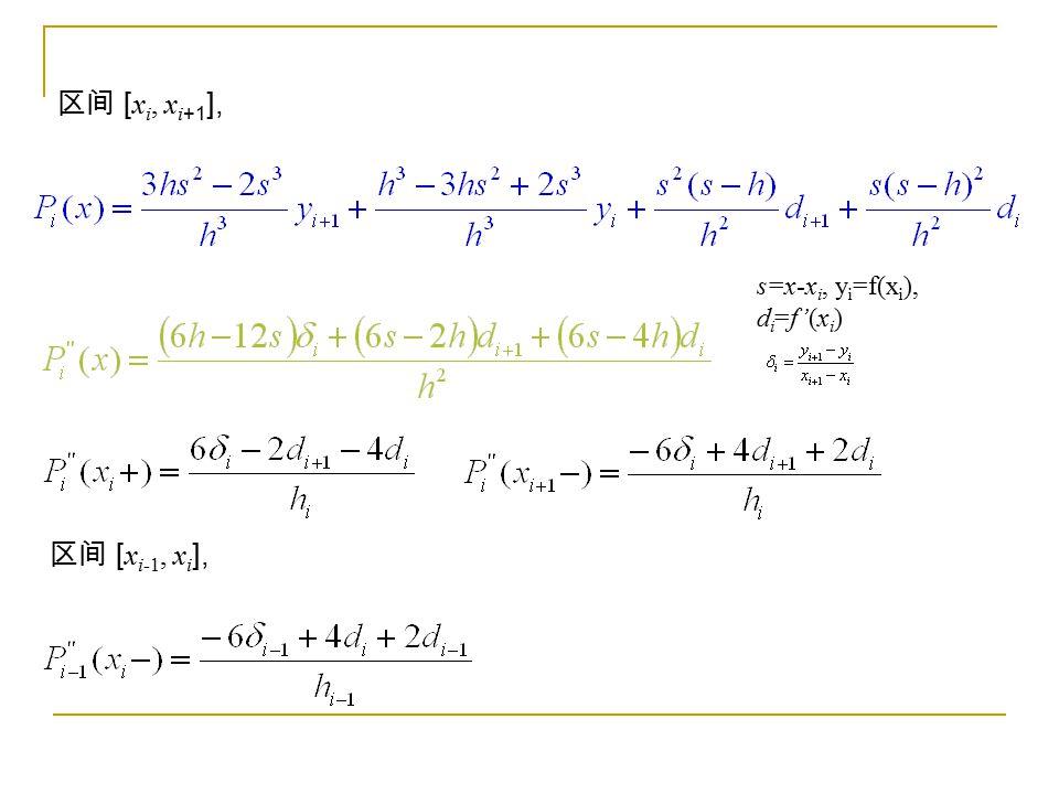 区间 [ x i, x i +1 ], s=x-x i, y i =f(x i ), d i =f'(x i ) 区间 [ x i-1, x i ],
