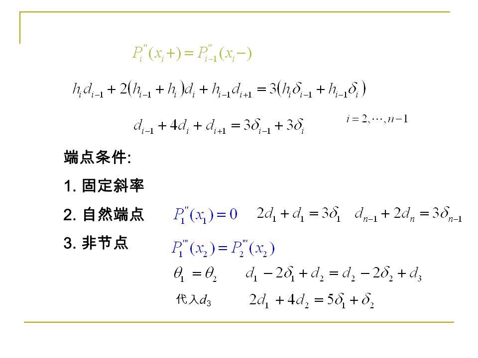 端点条件 : 1. 固定斜率 2. 自然端点 3. 非节点 代入 d 3
