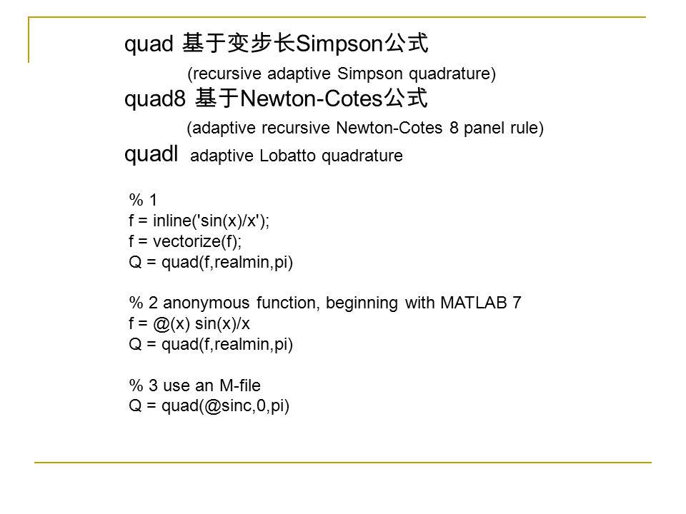 quad 基于变步长 Simpson 公式 (recursive adaptive Simpson quadrature) quad8 基于 Newton-Cotes 公式 (adaptive recursive Newton-Cotes 8 panel rule) quadl adaptive L