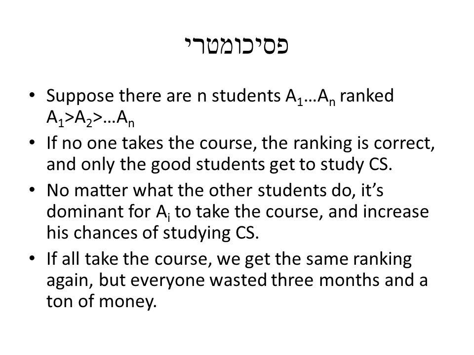 פסיכומטרי Suppose there are n students A 1 …A n ranked A 1 >A 2 >…A n If no one takes the course, the ranking is correct, and only the good students g