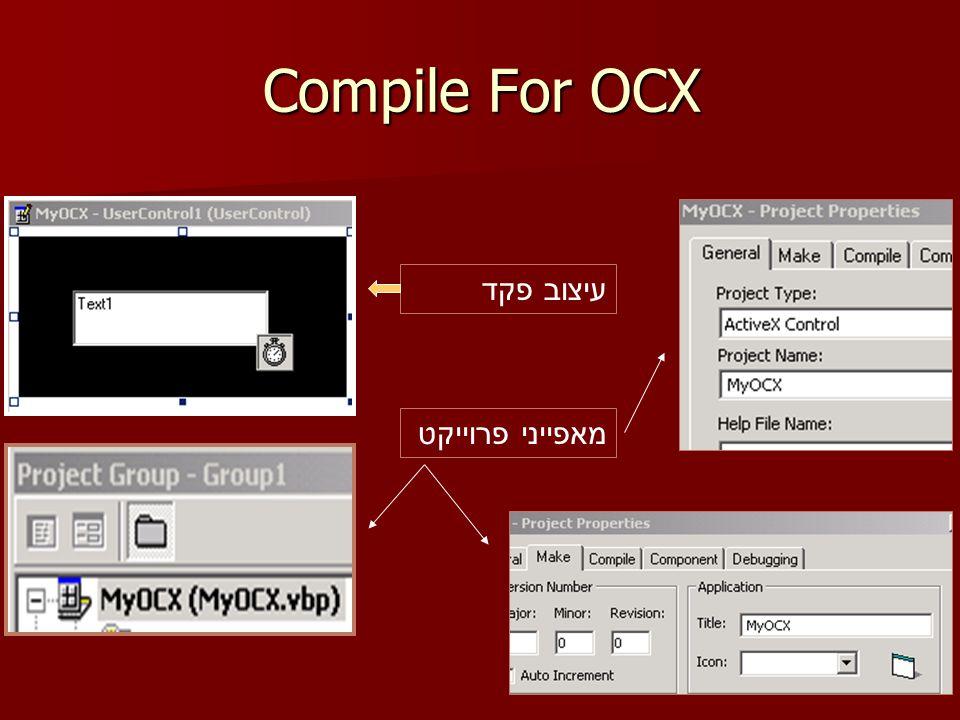 Compile For OCX עיצוב פקד מאפייני פרוייקט