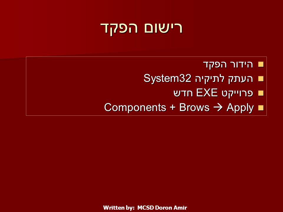 רישום הפקד הידור הפקד הידור הפקד העתק לתיקיה System32 העתק לתיקיה System32 פרוייקט EXE חדש פרוייקט EXE חדש Components + Brows  Apply Components + Brows  Apply Written by: MCSD Doron Amir