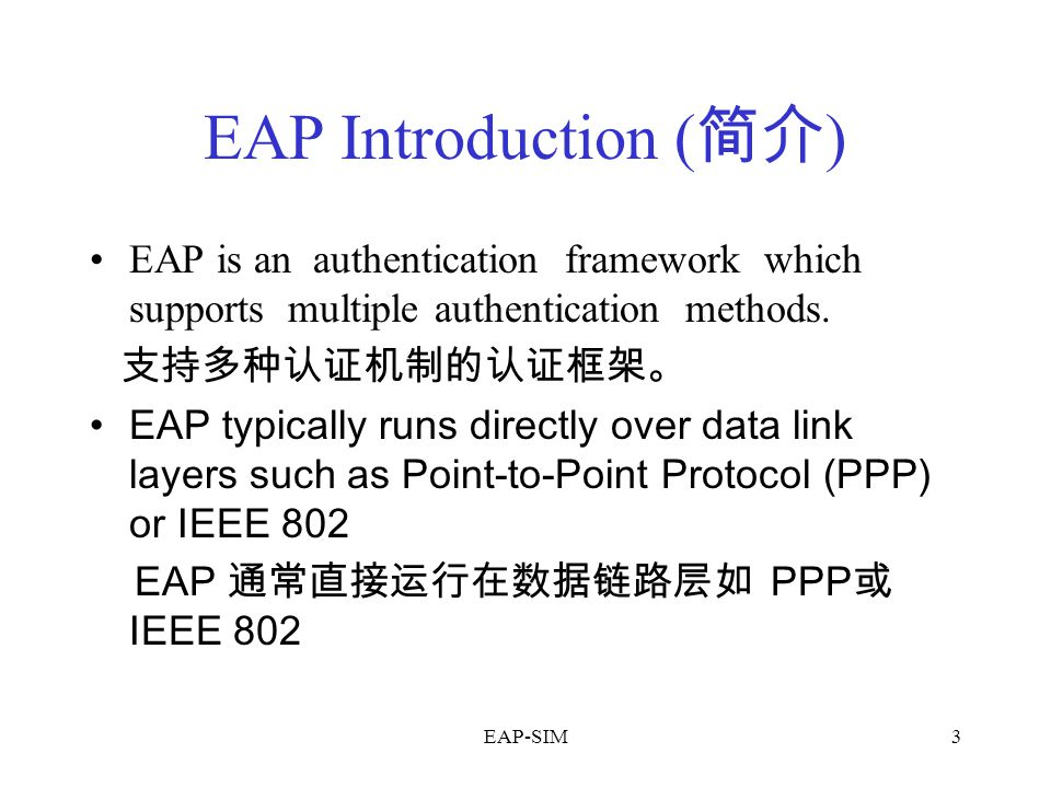 EAP-SIM3 EAP Introduction ( 简介 ) EAP is an authentication framework which supports multiple authentication methods.