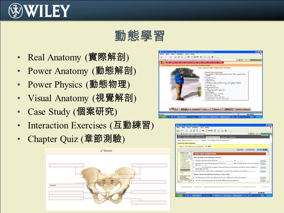 動態學習 Real Anatomy ( 實際解剖 ) Power Anatomy ( 動態解剖 ) Power Physics ( 動態物理 ) Visual Anatomy ( 視覺解剖 ) Case Study ( 個案研究 ) Interaction Exercises ( 互動練習 ) Chapter Quiz ( 章節測驗 )