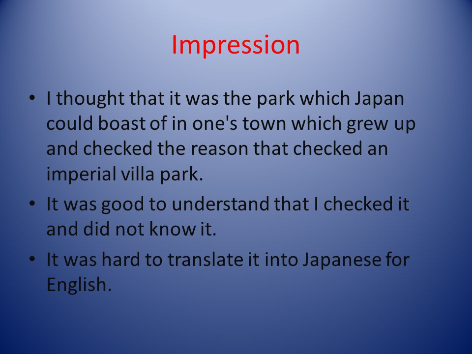 Impression I thought that it was the park which Japan could boast of in one s town which grew up and checked the reason that checked an imperial villa park.