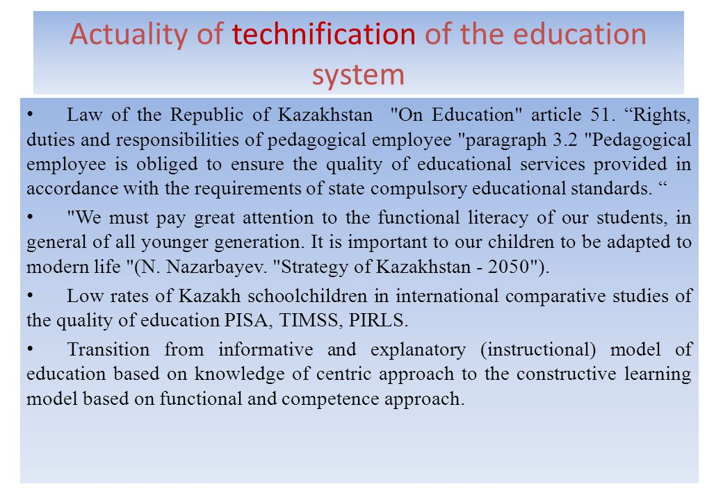 Actuality of technification of the education system Law of the Republic of Kazakhstan