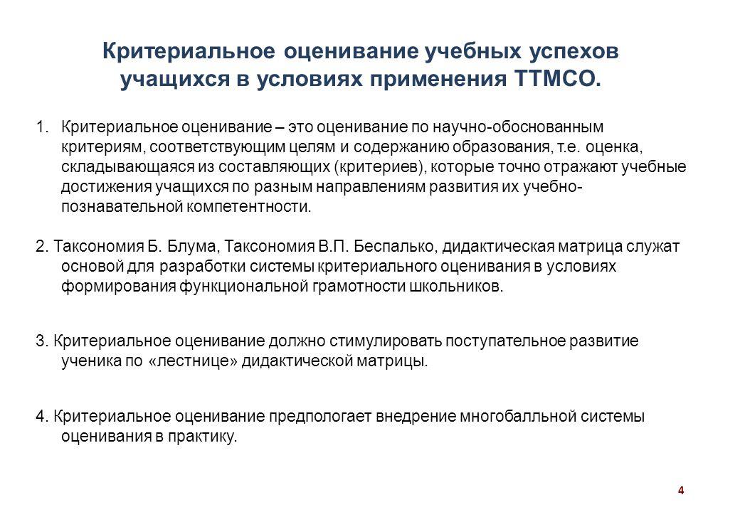 Критериальное оценивание учебных успехов учащихся в условиях применения TTMCO.