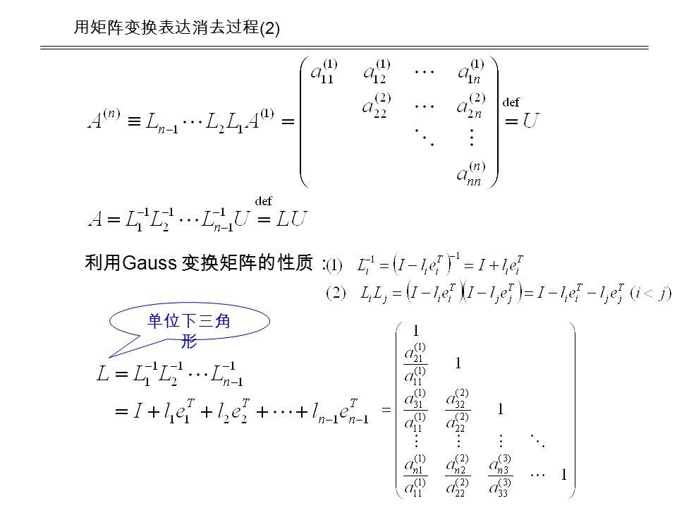 利用 Gauss 变换矩阵的性质: 用矩阵变换表达消去过程 (2) 单位下三角 形
