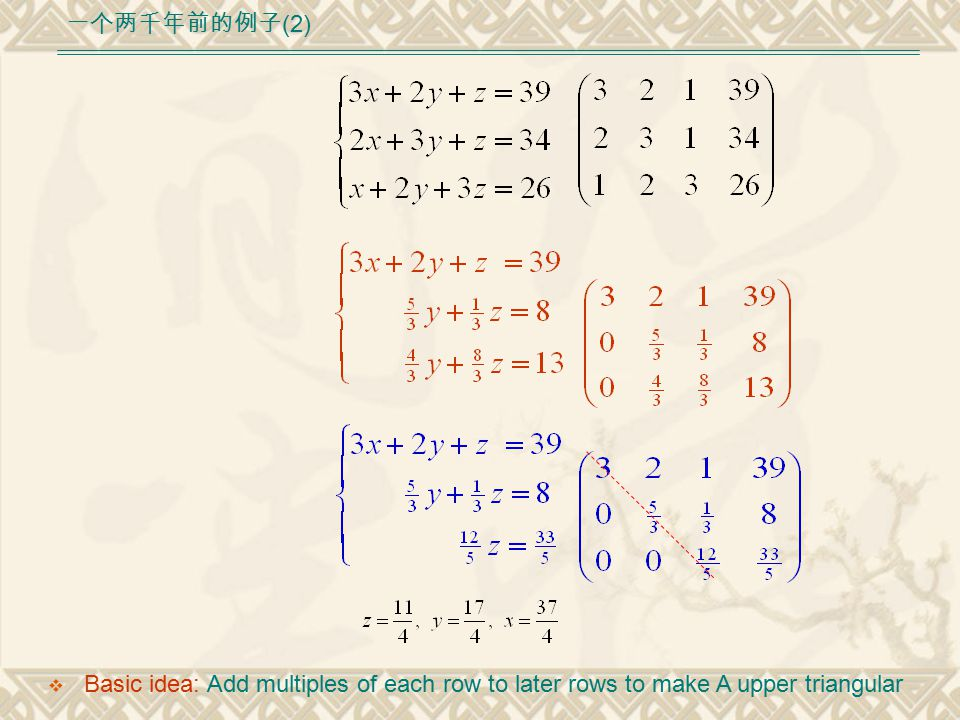  Basic idea: Add multiples of each row to later rows to make A upper triangular 一个两千年前的例子 (2)