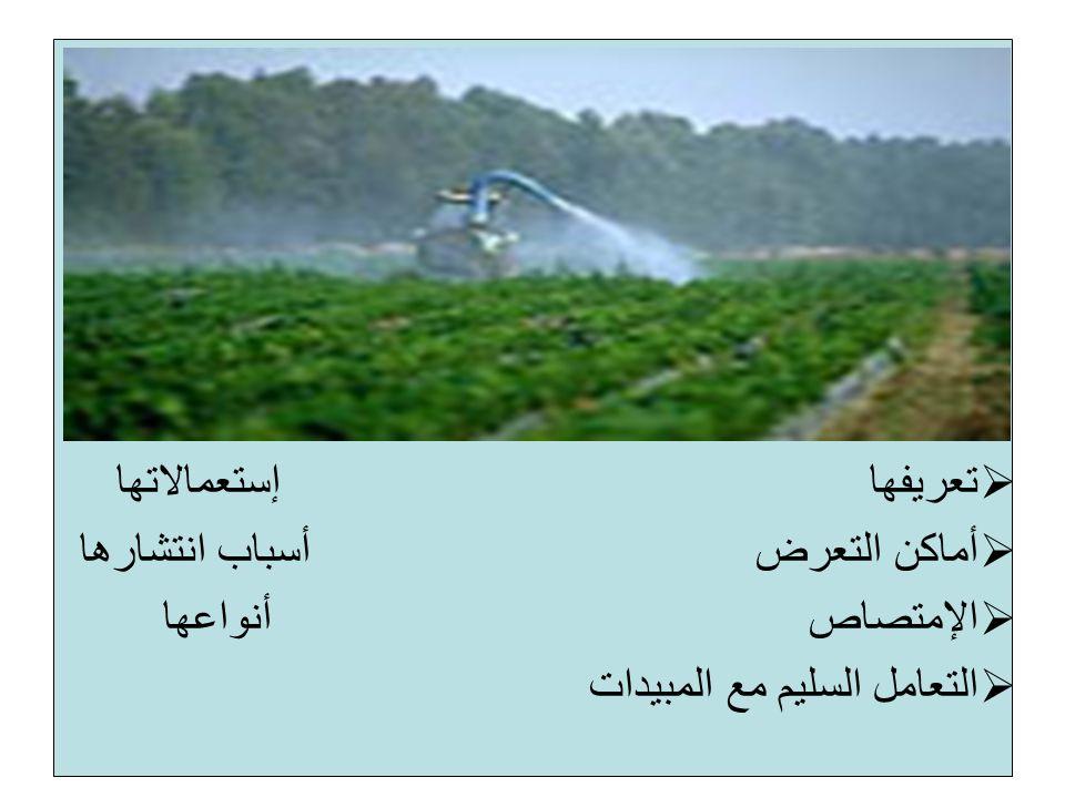  تعريفها إستعمالاتها  أماكن التعرض أسباب انتشارها  الإمتصاص أنواعها  التعامل السليم مع المبيدات
