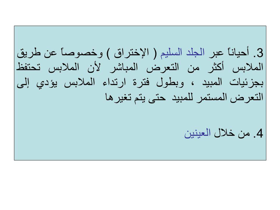 5- مبيدات القوارض أ) فوسفيد الزنك ب)الورفارين