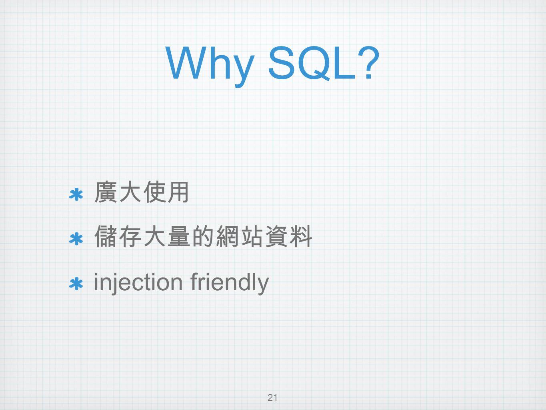 Why SQL 廣大使用 儲存大量的網站資料 injection friendly 21