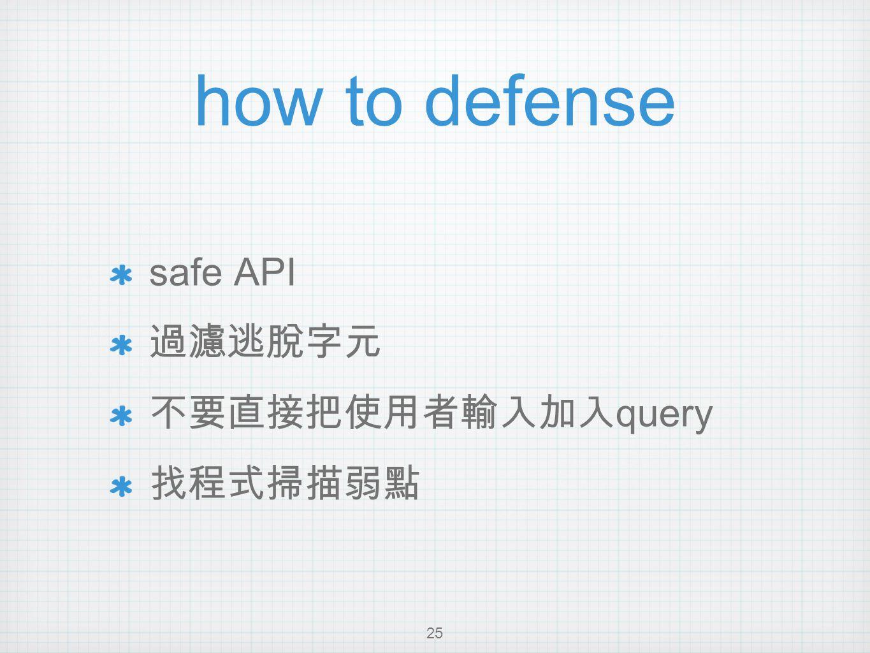 how to defense safe API 過濾逃脫字元 不要直接把使用者輸入加入 query 找程式掃描弱點 25