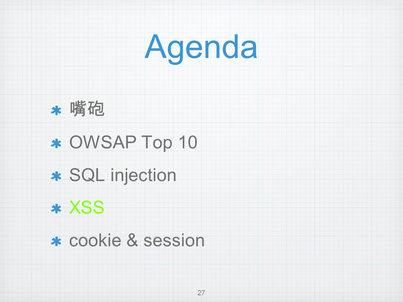 Agenda 嘴砲 OWSAP Top 10 SQL injection XSS cookie & session 27