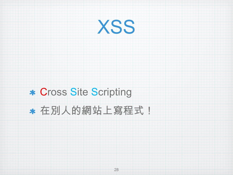 XSS Cross Site Scripting 在別人的網站上寫程式! 28