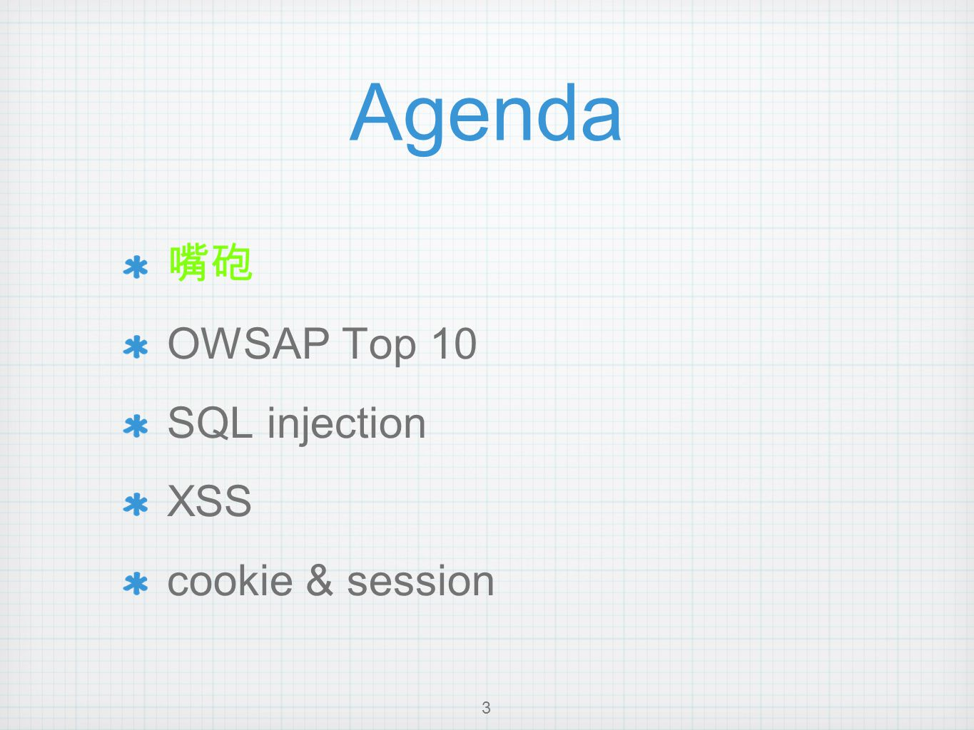 Agenda 嘴砲 OWSAP Top 10 SQL injection XSS cookie & session 3