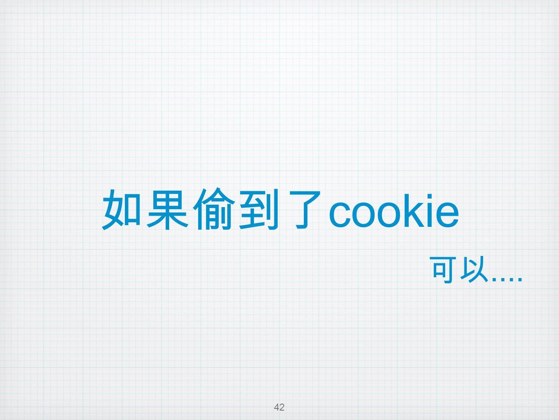 如果偷到了 cookie 可以.... 42