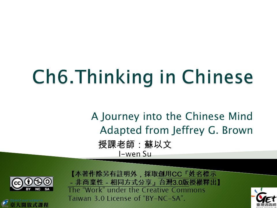 A Journey into the Chinese Mind Adapted from Jeffrey G.