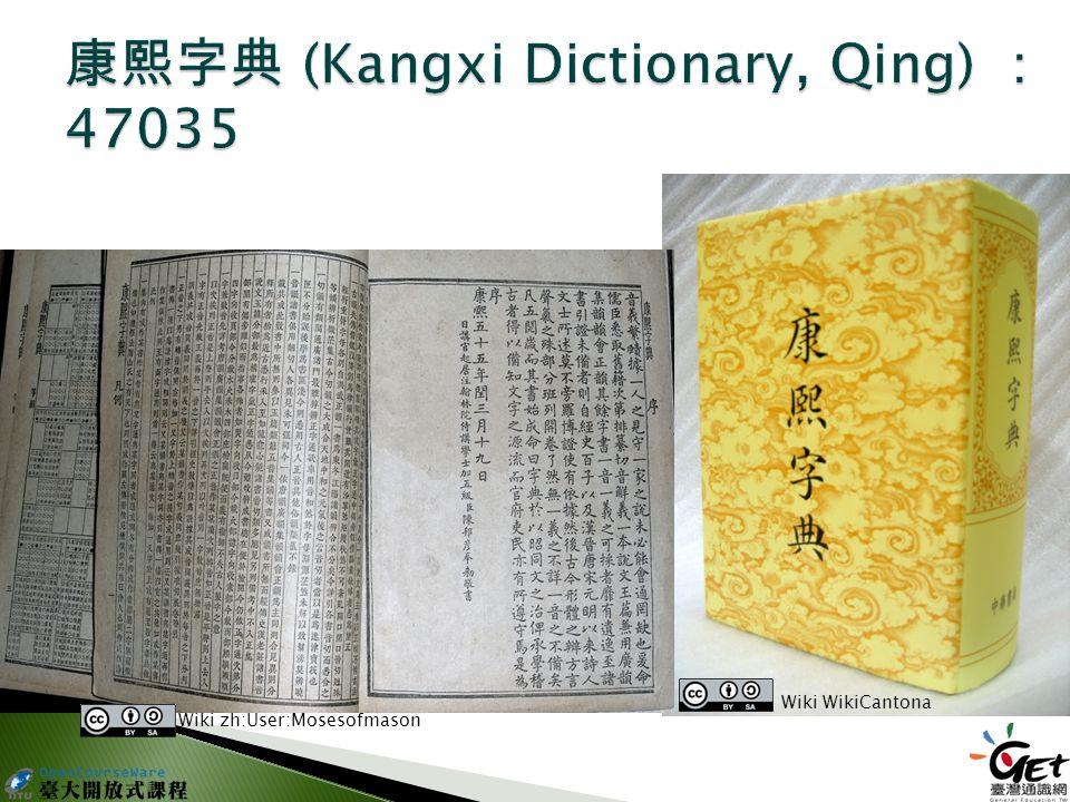 http://upload.wikimedia.org/wikipedia/commons/8/87/K%27ang_Hsi_Dict.png Wiki WikiCantona Wiki zh:User:Mosesofmason