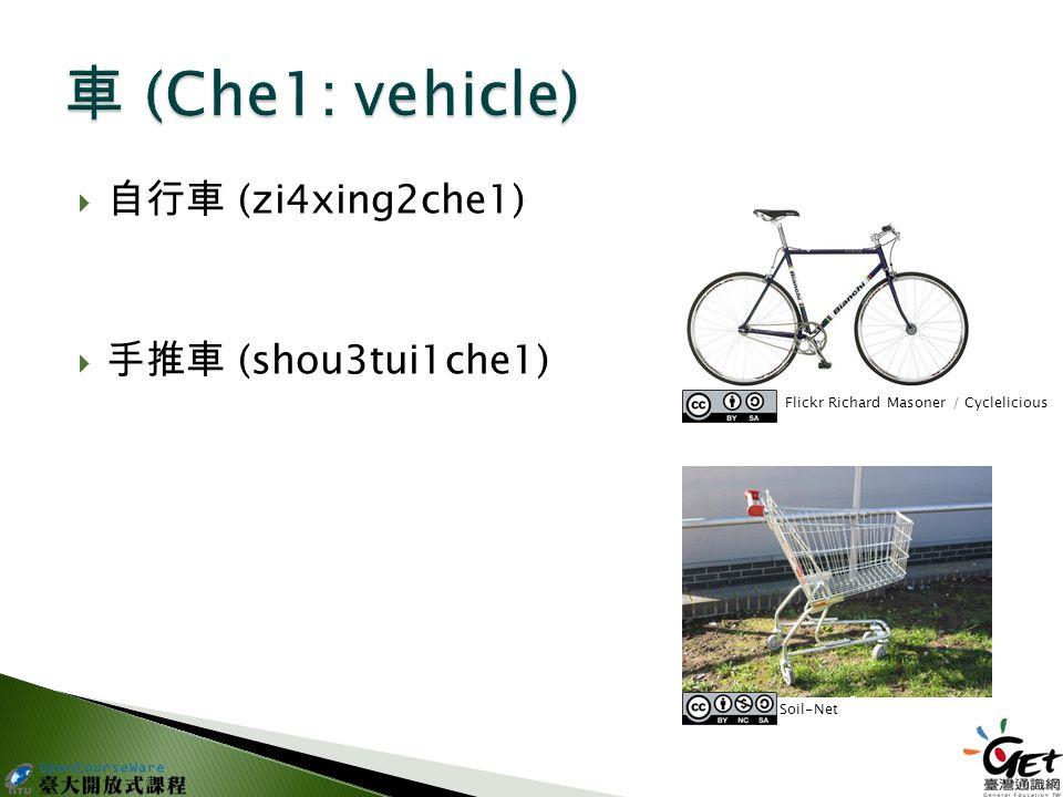  自行車 (zi4xing2che1)  手推車 (shou3tui1che1) Flickr Richard Masoner / Cyclelicious Soil-Net