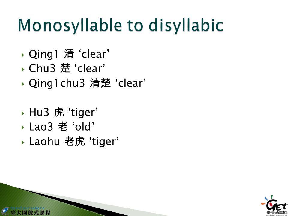  Qing1 清 'clear'  Chu3 楚 'clear'  Qing1chu3 清楚 'clear'  Hu3 虎 'tiger'  Lao3 老 'old'  Laohu 老虎 'tiger'