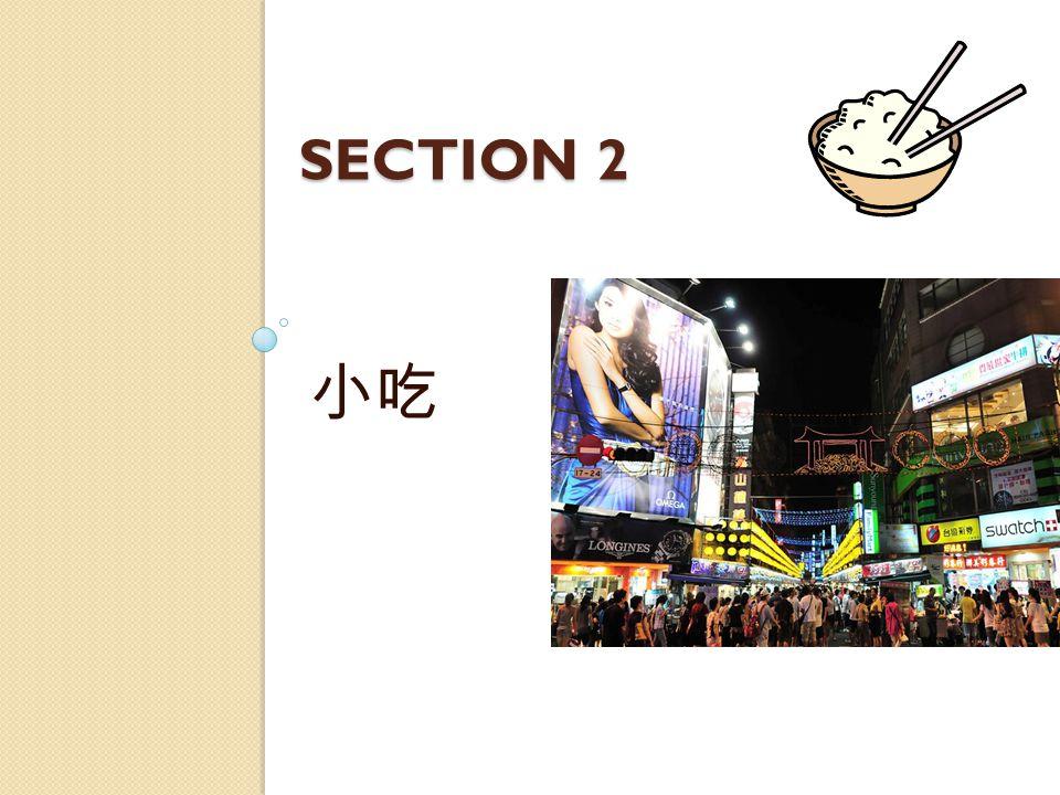 基隆廟口夜市 — 鼎邊銼 基隆廟口最著名 的小吃。湯以蝦 米、魷魚絲、香 菇、筍絲、金針 等煮成,賣時放 入肉焿、蝦仁 焿、高麗菜,再 撒上韭菜、芹 菜、蒜頭酥 。