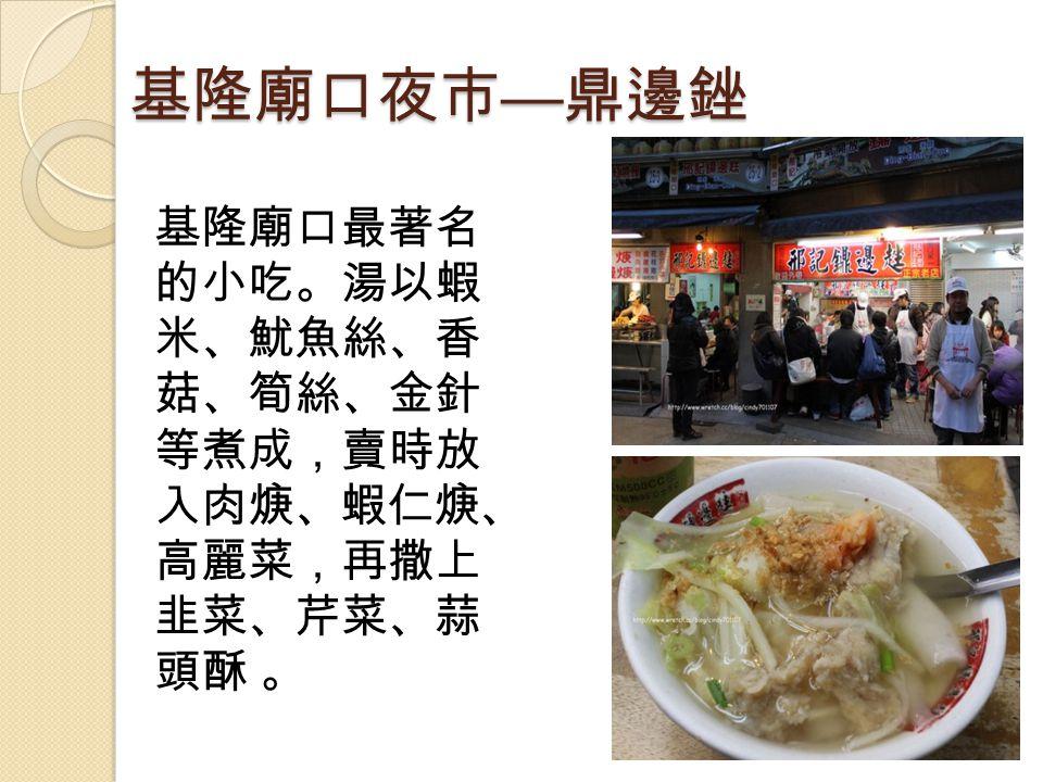 李鵠餅店 台灣人提起鳳梨 酥,好自然就會 提到這家位於基 隆、創立於 1882 年的李鵠餅店。