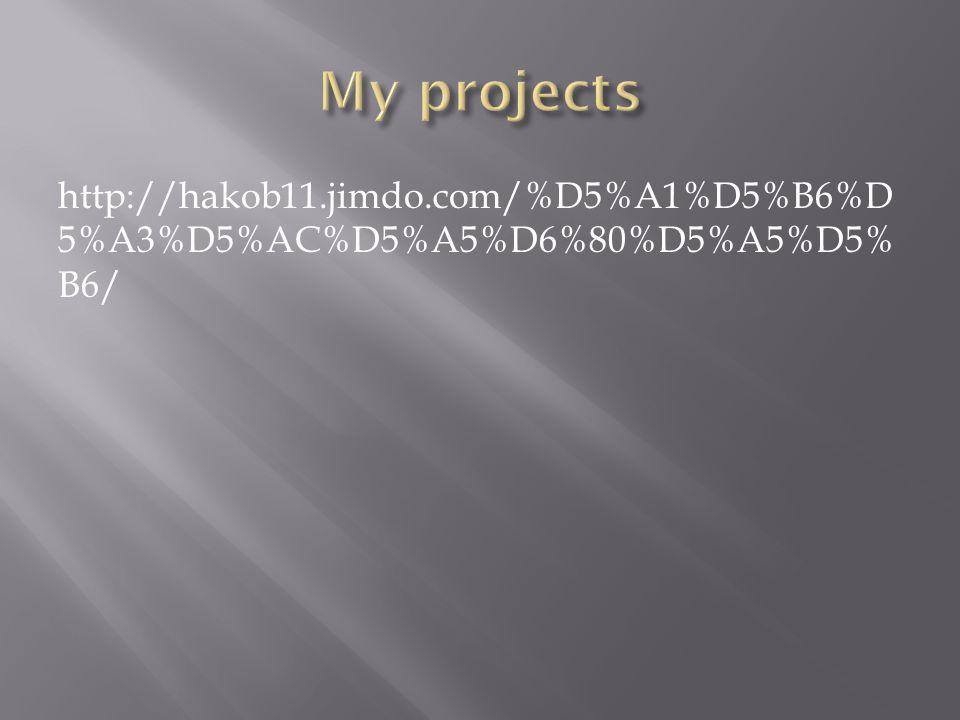 http://hakob11.jimdo.com/%D5%A1%D5%B6%D 5%A3%D5%AC%D5%A5%D6%80%D5%A5%D5% B6/
