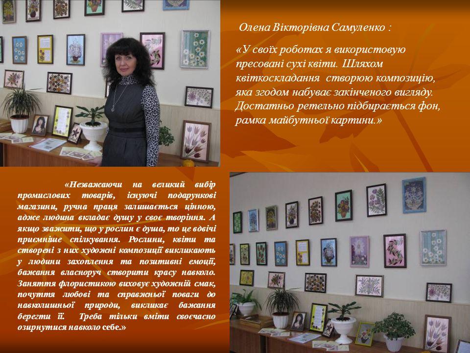Олена Вікторівна Самуленко : «У своїх роботах я використовую пресовані сухі квіти.