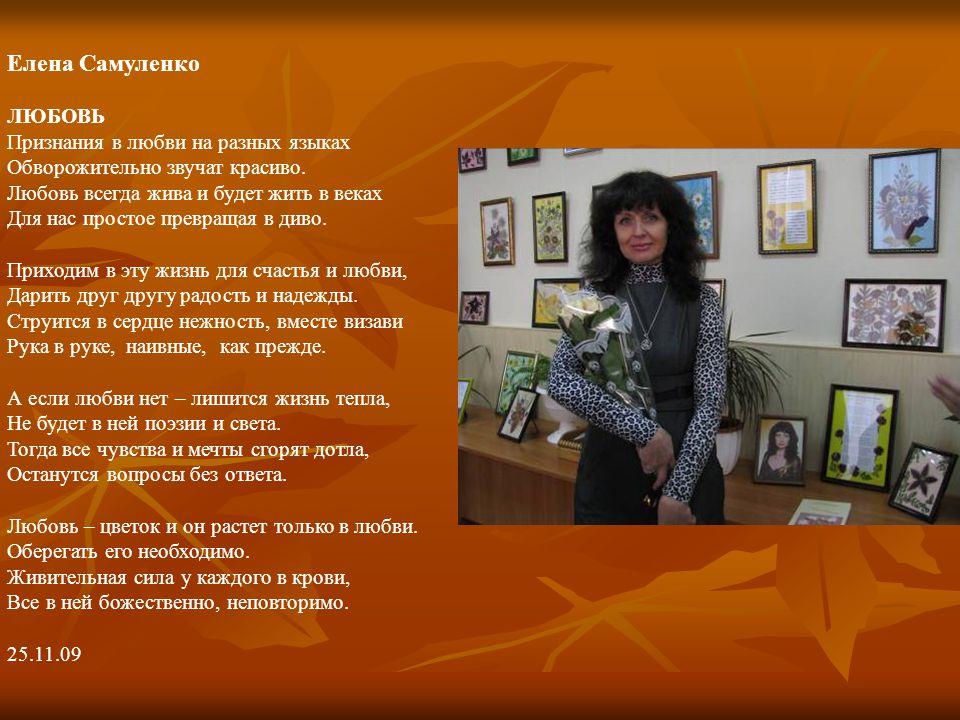 Елена Самуленко ЛЮБОВЬ Признания в любви на разных языках Обворожительно звучат красиво.