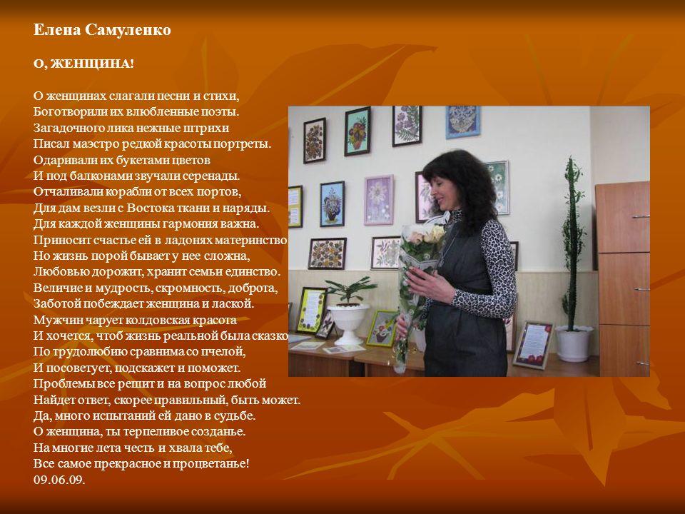 Елена Самуленко О, ЖЕНЩИНА. О женщинах слагали песни и стихи, Боготворили их влюбленные поэты.